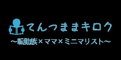 てんつままキロク 〜転勤族×ママ×ミニマリスト〜