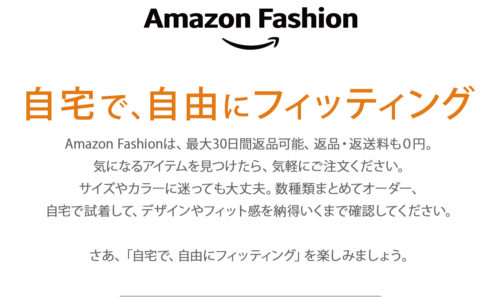 Amazonで靴を購入