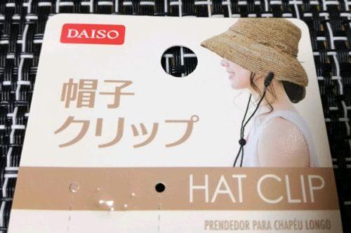 ダイソーの帽子クリップ 長いタイプ