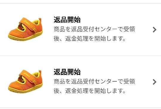 Amazonで靴を購入し返品