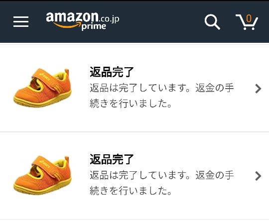 Amazonで靴を購入し返品完了