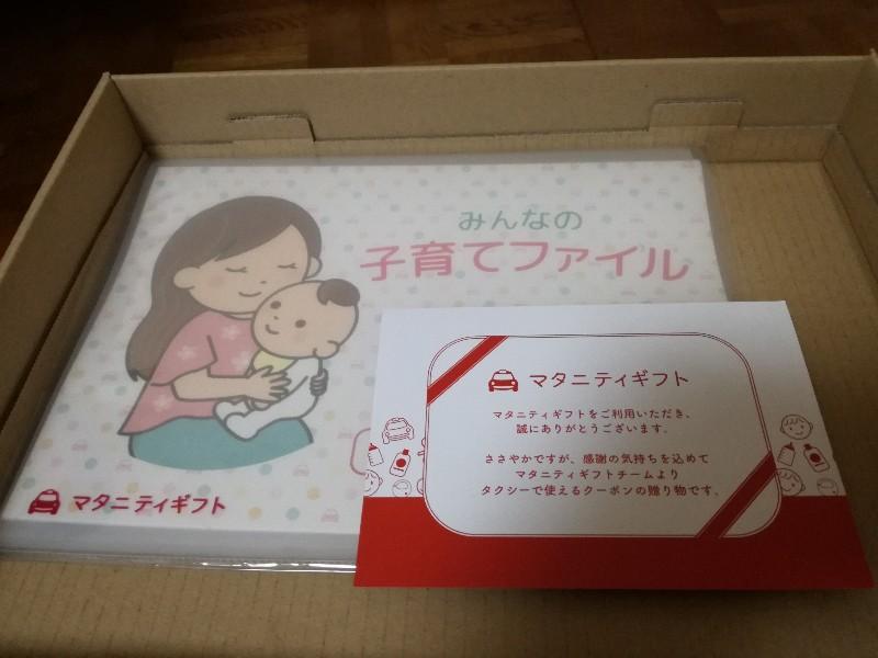 日本交通のマタニティギフト クリアファイル