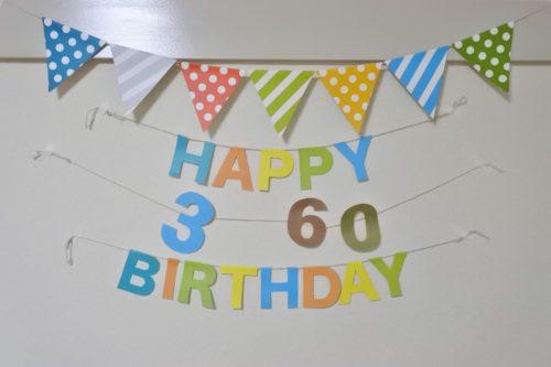 3歳と60歳還暦の誕生日祝いガーランド