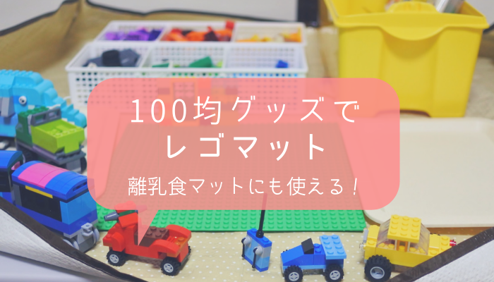 100均園芸シートでレゴマット