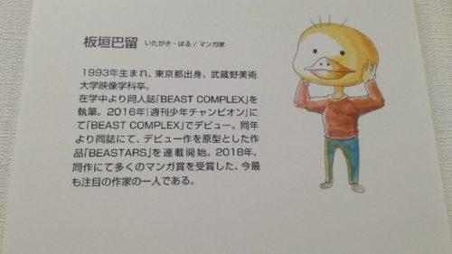 beastars 原画展