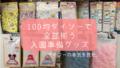 100均ダイソーで入園入学準備2020!ワッペン/はぎれ/お名前シール大公開!