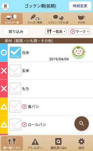 離乳食記録アプリ