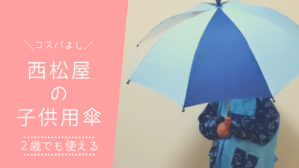 西松屋の子供用傘