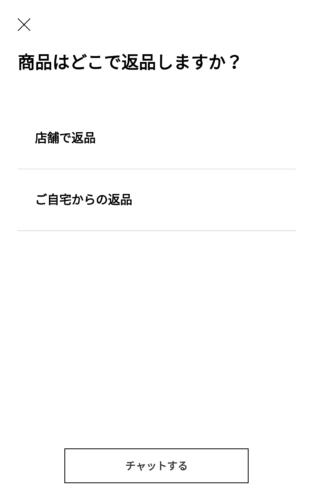 ZARAアプリで返品画面