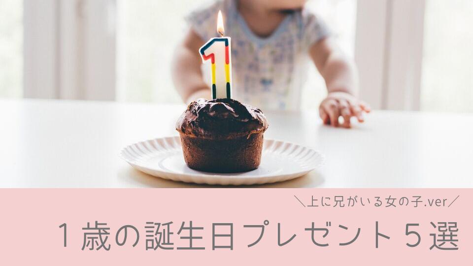 1歳の誕生日プレゼント 女の子おすすめ