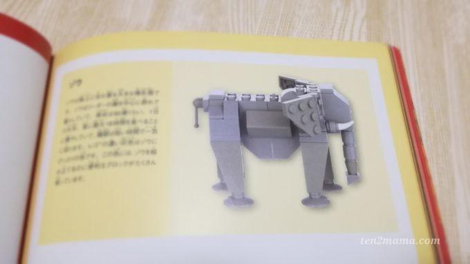 レゴレシピ ゾウ