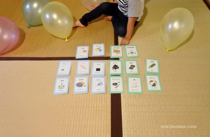 1歳誕生日選び取り